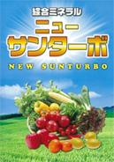 葉面散布剤(ニューサンターボ)