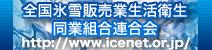 全国氷雪販売業生活衛生同業組合連合会